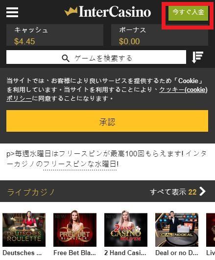 InterCasino(インターカジノ)の画面で今すぐ入金をクリック
