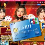 QUEEN CASINO(クイーンカジノ)のJCBカード入金手順