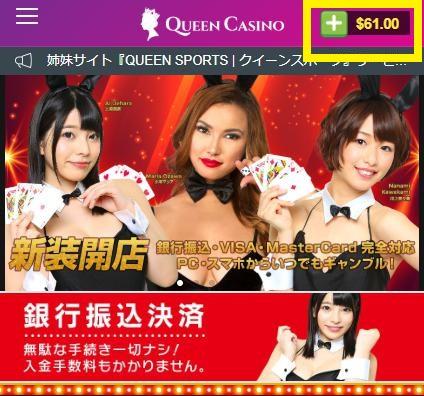 QUEEN CASINO(クイーンカジノ)にログインしてJCBカード入金をスタート