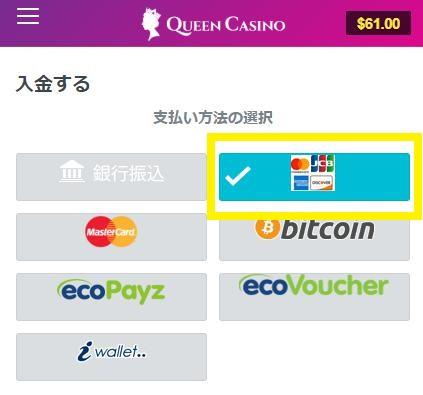 QUEEN CASINO(クイーンカジノ)の支払い方法からJCBを選択