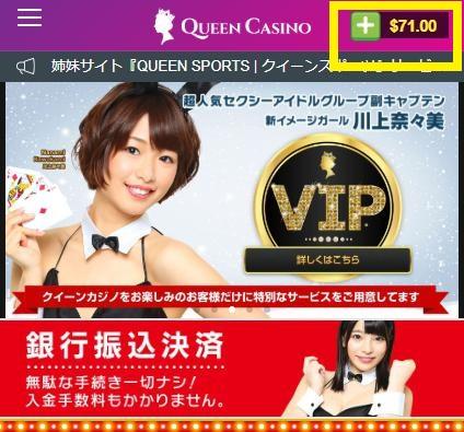 QUEEN CASINO(クイーンカジノ)のアカウント残高で入金を確認