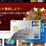 ユニークカジノのJCBカード入金手順