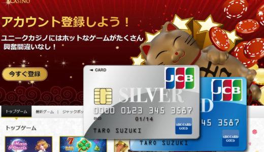 Unique Casino(ユニークカジノ)のJCBカード入金手順