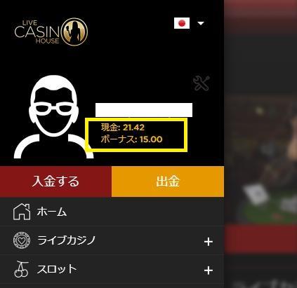 ライブカジノハウスの残高を確認(JCB入金可能)