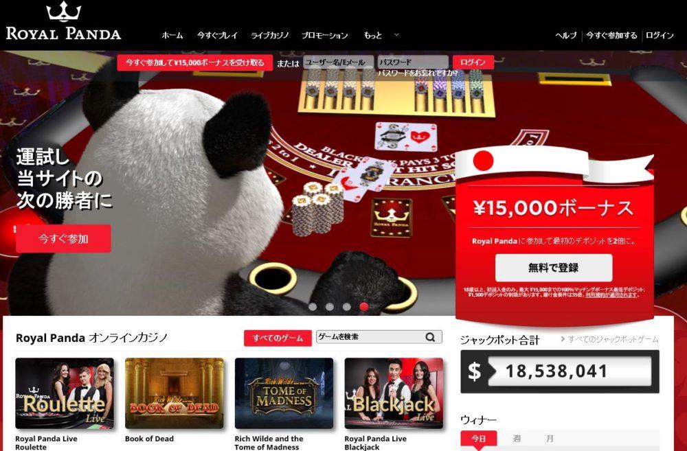 Royal Panda(ロイヤルパンダ)はJCB対応オンラインカジノ
