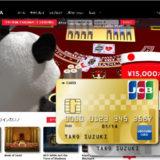 ロイヤルパンダのJCBカード入金手順