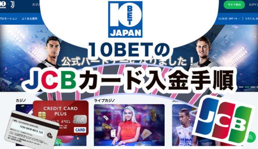 10BETのJCBカード入金手順