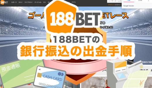 188BETの銀行振込の出金手順