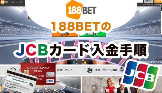 188BETのJCBカード入金手順
