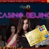 ライブカジノハウスのJCBカード入金手順