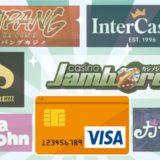VISA(ビザ)カードで入金できるオンラインカジノ