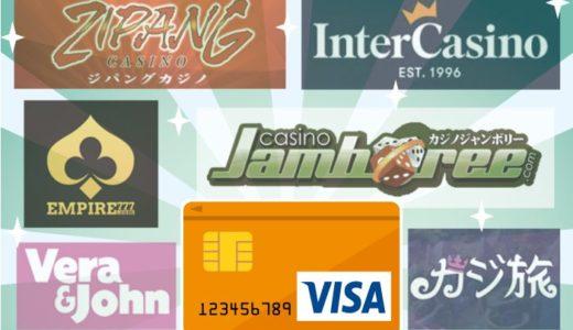VISA(ビザ)で入金できるオンラインカジノ【15選】