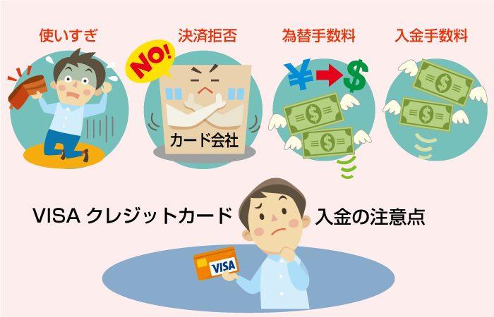 VISAクレジットカード入金の注意点を説明します
