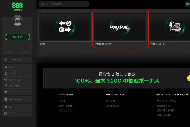 888casinoはドイツの方しかPaypal(ペイパル)で入金できない