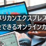 アメリカンエクスプレスで入金できるオンラインカジノ