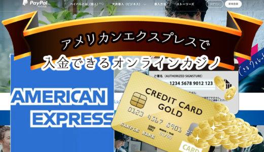 【最新】アメックスで入金できるオンラインカジノ【6選】