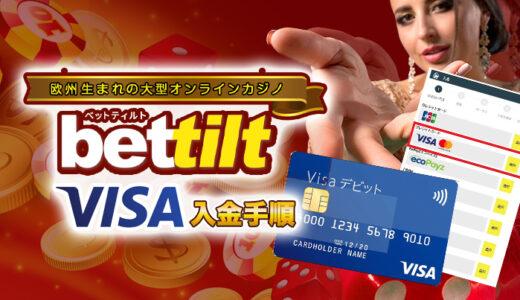 ベットティルトのVISA入金手順