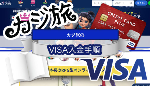カジ旅のVISA入金手順