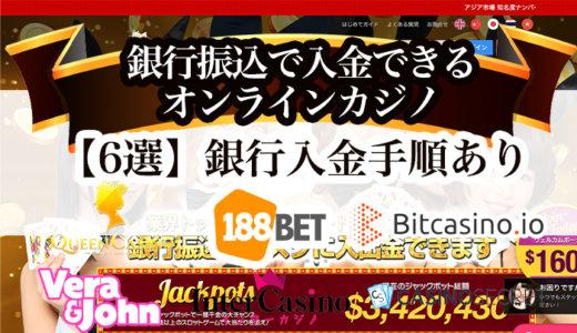 銀行振込で入金できるオンラインカジノ【6選】銀行入金手順あり