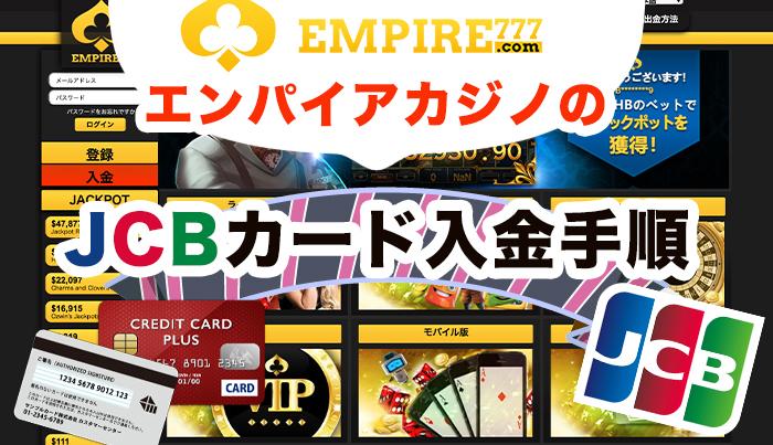 エンパイアカジノのJCBカード入金手順