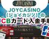 ジョイカジノのJCBカード入金手順