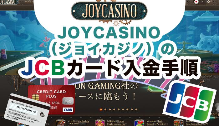 JOYCASINO(ジョイカジノ)のJCBカード入金手順