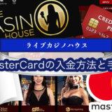 ライブカジノハウスでMasterCard(マスターカード)の入金方法と手順