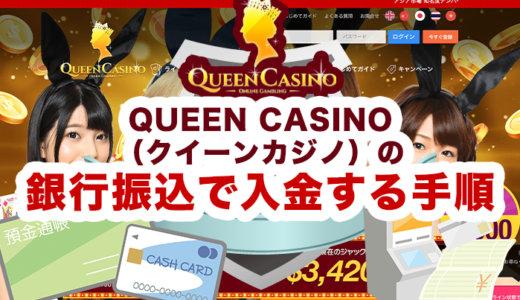 QUEEN CASINO(クイーンカジノ)の銀行振込で入金する手順