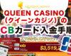 クイーンカジノのJCB入金手順