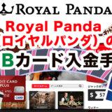 Royal Panda(ロイヤルパンダ)のJCBカード入金手順