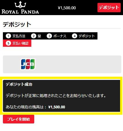 Royal Panda(ロイヤルパンダ)にJCBカードで入金完了