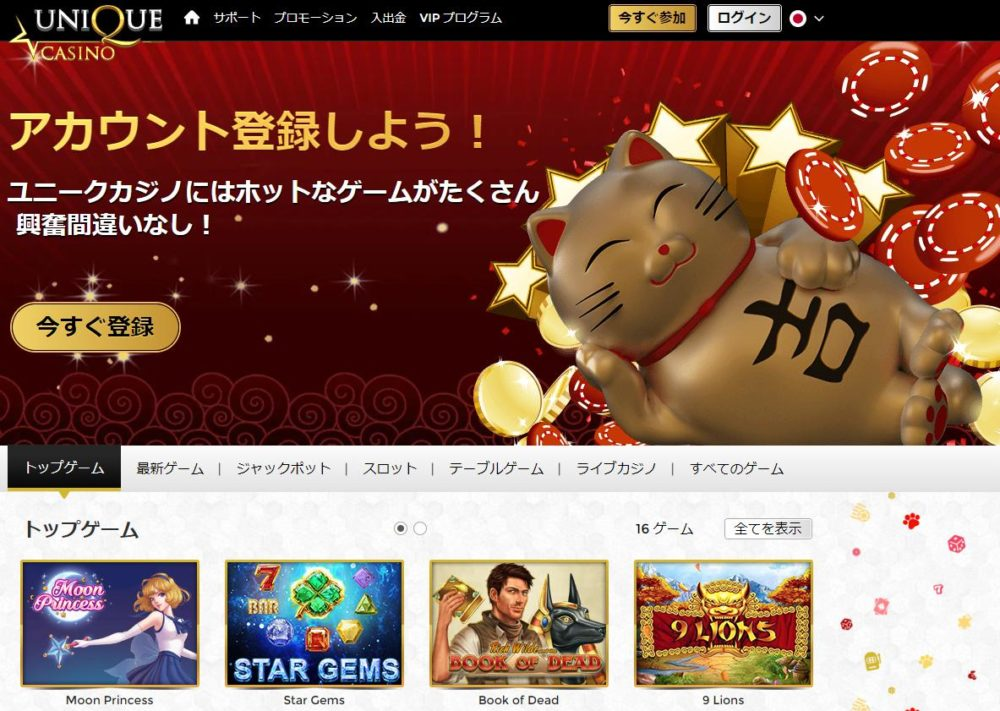 Unique Casino(ユニークカジノ)はJCB対応オンラインカジノ