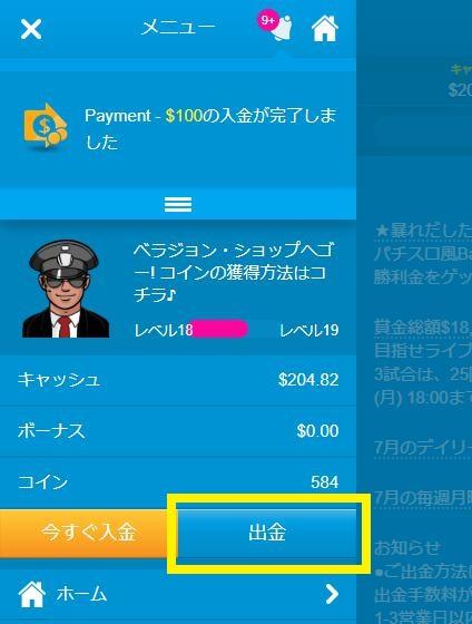 ベラジョンカジノにログインして、出金をクリック(国内銀行振込)