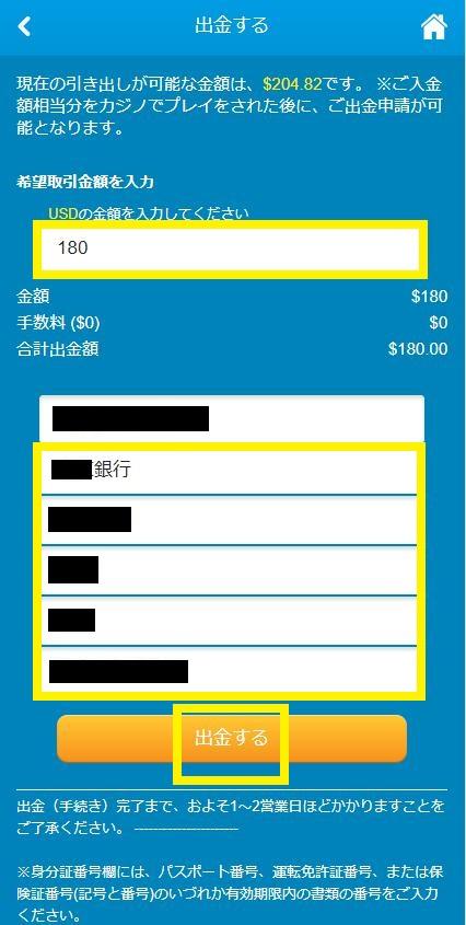 出金額と銀行口座情報を入力(国内銀行送金用)