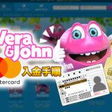 ベラジョンカジノのマスターカード入金手順