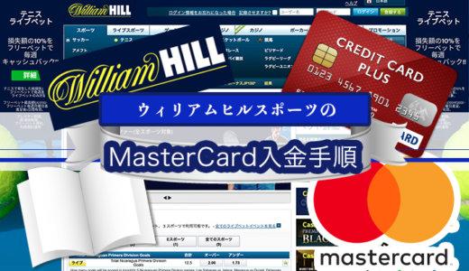 ウィリアムヒルスポーツのMasterCard(マスターカード)入金手順