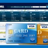ウィリアムヒルスポーツ(カジノ)のVISA入金手順・方法
