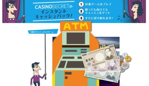 カジノシークレットの国際銀行送金の出金手順