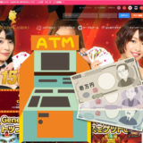 【出金】QUEEN CASINO(クイーンカジノ)の銀行振込出金手順