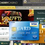 Cherry Casino(チェリーカジノ)のVISAカード入金手順
