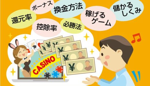 オンラインカジノで稼ぐ!稼ぎやすい理由は還元率