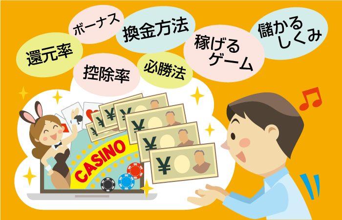 オンラインカジノで稼ぐ!