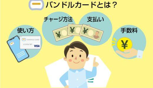 バンドルカードとは!?使い方・チャージ方法・支払い・手数料・上限・類似
