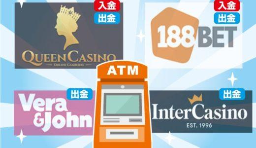銀行振込できるオンラインカジノ!銀行送金の手順あり【5選】
