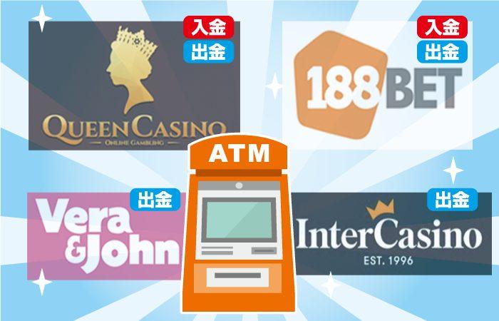 銀行振込できるオンラインカジノ(入金・出金)