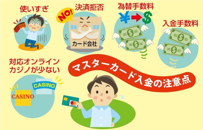MasterCard(マスターカード)入金できるメリットや特徴、注意点など