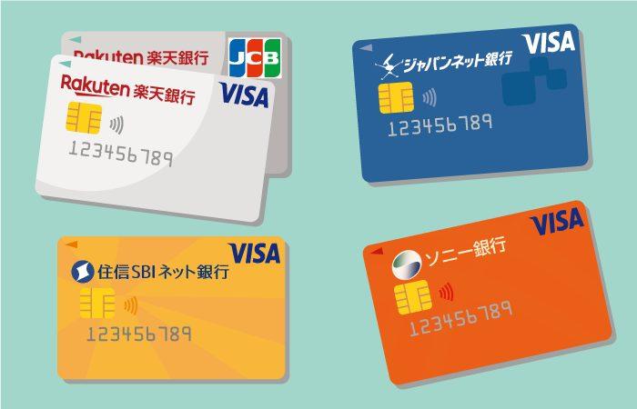 銀行振込の送金で相性が良い楽天銀行口座