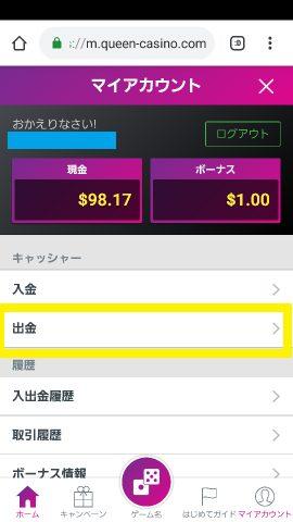 QUEEN CASINO(クイーンカジノ)で銀行振込の出金ボタンをクリック(出金手順)