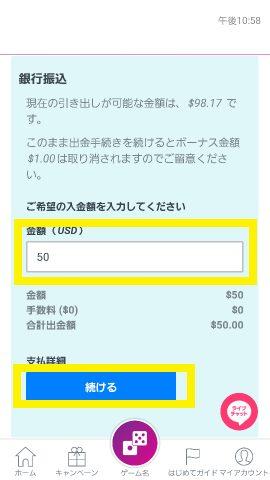 銀行振込する金額を入力(出金手順)