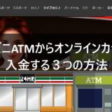 コンビニATMからオンラインカジノに入金する3つの方法